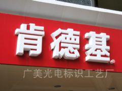 KFC招牌吸塑字设计图