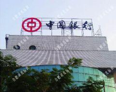 中国银行五米点阵字吸塑字设计图