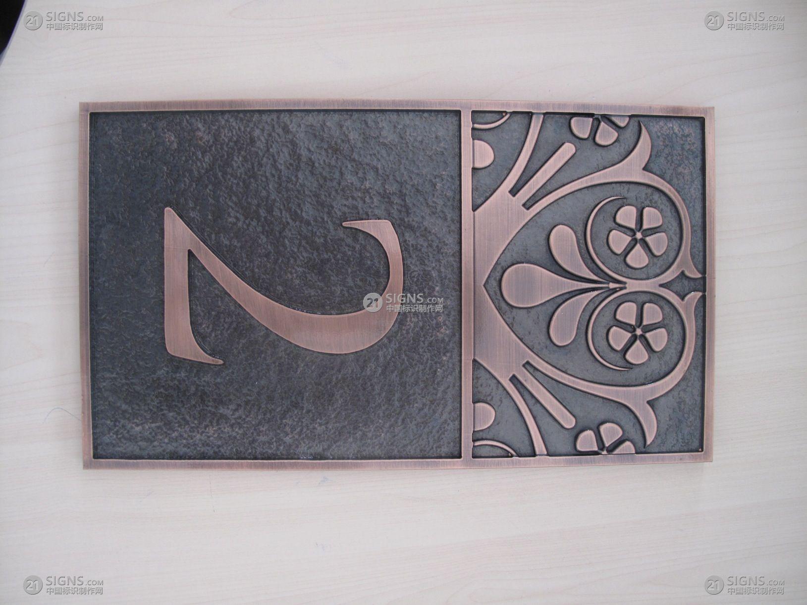 铜板雕刻金属浮雕设计制作图