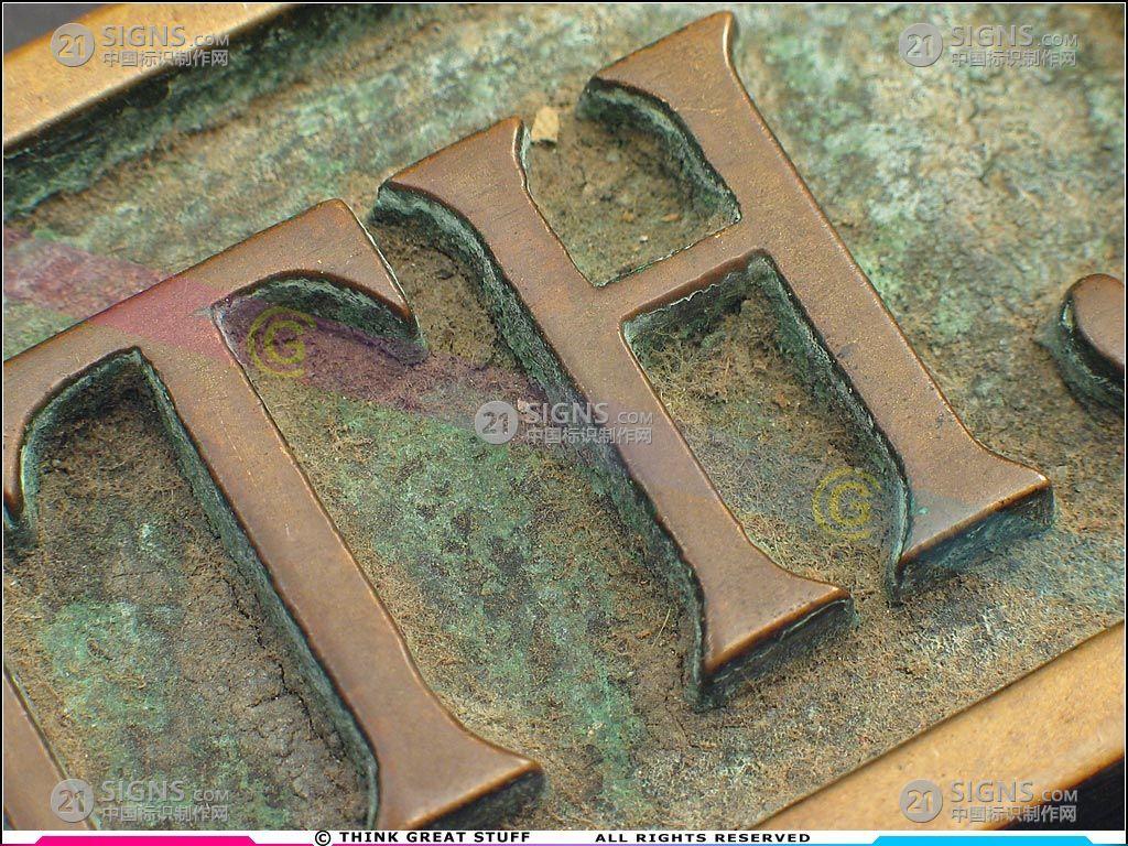 铜板雕刻铸铝工艺设计制作图