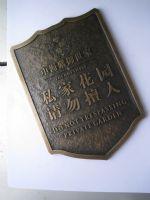 铜板雕刻金属浮雕设计图