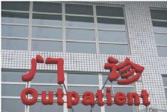 首都医科大学附属北京佑安医院吸塑字设计图