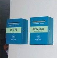 温岭市第一人民医院信报箱设计图