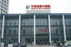宁波市第六医院吸塑字设计图