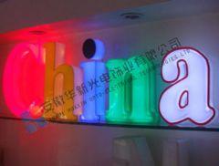 LED吸塑发光字吸塑字设计图