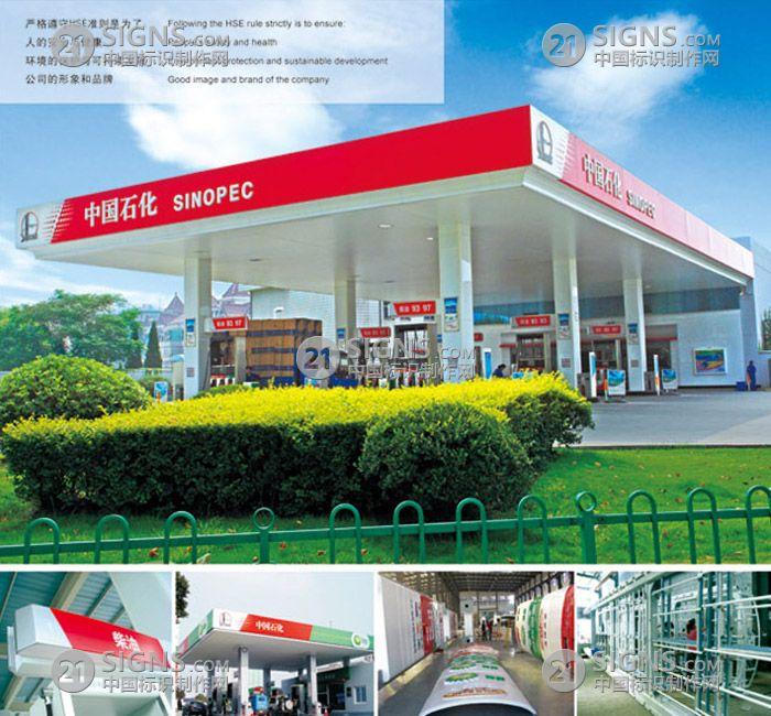 油站-形象牌标识设计图片