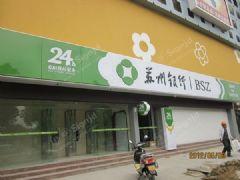 苏州银行案例