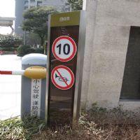 注意车速 禁止噪声