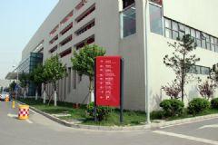 济南市体育运动学校