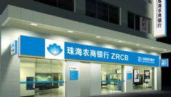 珠海农商银行