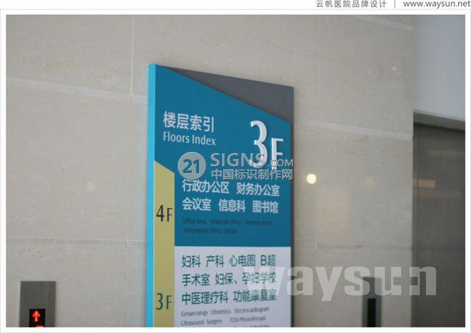 肇慶高新區人民醫院標識導示-樓層指示標識設計圖片