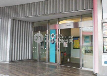 丰田汽车展览馆标识系统