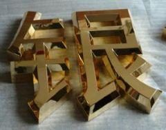 三维字三维字设计图