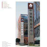 宁波商会·国贸中心