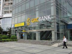 广州农村商业银行