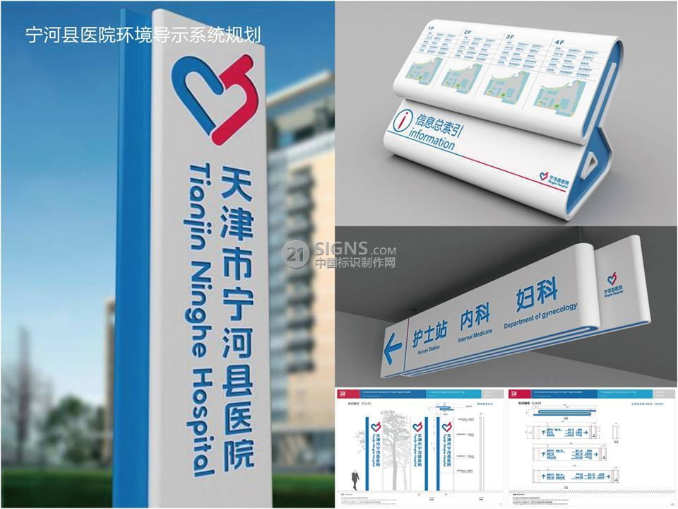 宁河县医院导示系统-形象牌标识设计图片