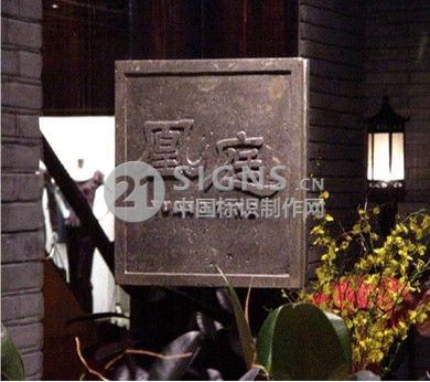 王府半岛酒店铸铝工艺设计制作图