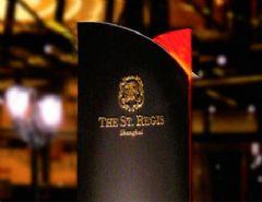 瑞吉红塔酒店桌牌设计图