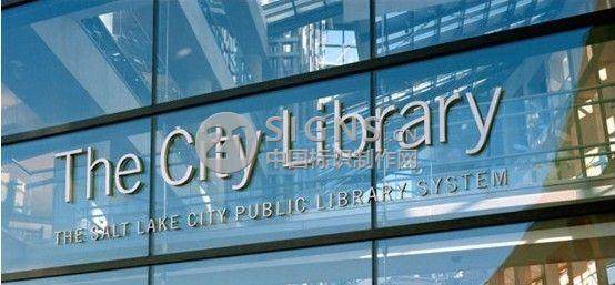 盐湖城图书馆_logo形象墙设计制作图_中国标识官网
