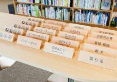 日本公共图书馆桌牌设计图