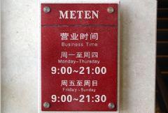 美庭品味家居北京恒基店名称警示牌设计图