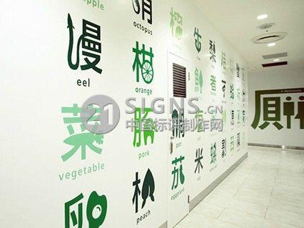 日本饮食餐厅特色标识_logo形象墙设计制作图_中国