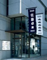 日本展览馆标识系统设计写真设计图