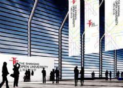 上海开放大学视觉形象写真设计图