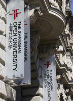 上海开放大学视觉形象