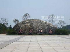 衡阳南湖公园景区标识古铜字设计图