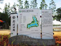 衡阳南湖公园景区标识