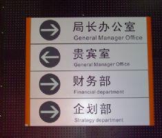 朗东,丝印标识标牌赏析科室牌设计图