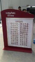 山东鲁商物业立式索引牌、宣传栏、温馨提示牌
