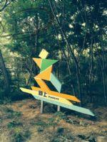 东营青少年科普教育基地标识牌草地牌设计图