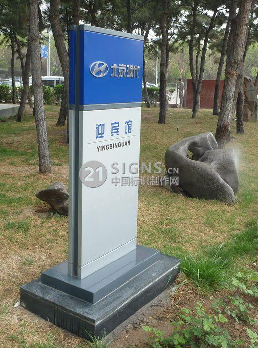 北京现代迎宾馆,立牌-户外指示牌标识设计图片图片