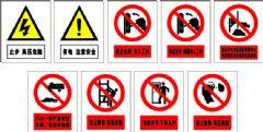 警示标识牌名称警示牌设计图
