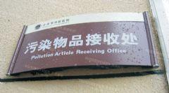 济南市中医医院标识项目