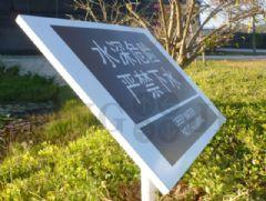 光明云南石斛产业园区草地牌设计图