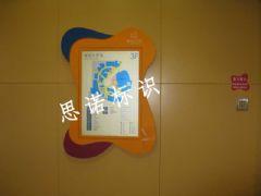 南京水游城标识系统木质标牌设计图
