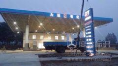 大运石化加油站标识制作