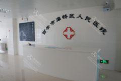 西安灞桥人民医院标识设计制作