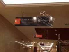 西安曲江国际会展中心标识制作