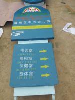 莲湖区幼儿园标识