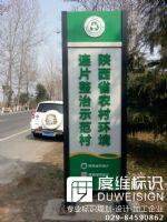 陕西农村环境连片整治示范村标识制作