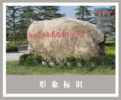 新四军江南指挥部纪念馆标识系统草地牌设计图
