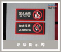 新四军江南指挥部纪念馆标识系统名称警示牌设计图