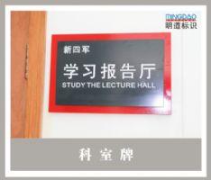 新四军江南指挥部纪念馆标识系统科室牌设计图