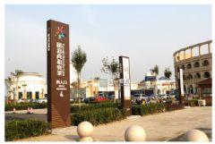 天津市奥特莱斯项目