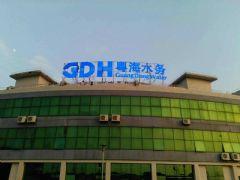广州南沙粤海水务工程项目冲孔字设计图