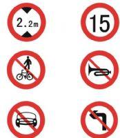 交通设施*公路反光标志牌